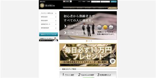 bitwin