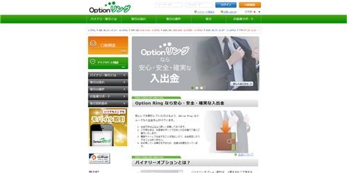 Optionリング